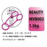 モビバン Beauty Pinkの詳細ページへ