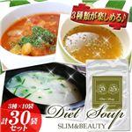 大人気ダイエットスープ ミックスパック 3種・計30食