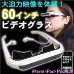 iPhone/iPad/iPod 60インチビデオグラス FS-VG-I