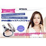 IPKN(イプクン)振動メイクアップパフセットの詳細ページへ