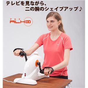 電動ルームサイクル ALKO