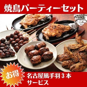 焼鳥パーティーセット(6〜8人前)