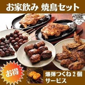 【お買い得】お家飲み焼き鳥セット(6〜8人前)