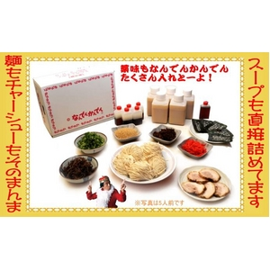 【2011年12月27日24時までのご注文は年内出荷】なんでんかんでん生ラーメン4食【替玉4個サービスパック】