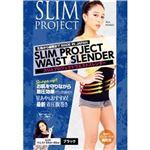 スリムプロジェクト ウエストスレンダーの詳細ページへ