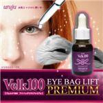 ヴェルク100アイバッグリフトプレミアムの詳細ページへ