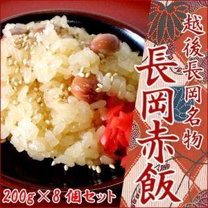 越後長岡名物 長岡赤飯(200g×8個セット)