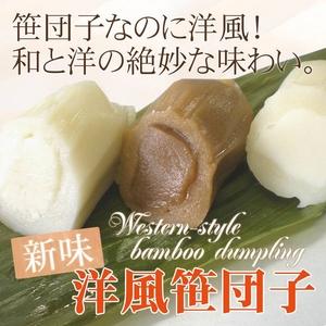 洋風笹団子 30個セット(クリームチーズ餡 10個+ミルク餡 10個+コーヒー餡 10個)