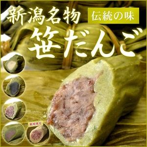 お試しに!新潟名物伝統の味!笹団子 こしあん5個 + みそあん5個 計10個セット