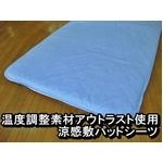 快適な温度帯に働きかける温度調整素材アウトラスト使用 涼感敷パッドシーツ ハーフ ブルー