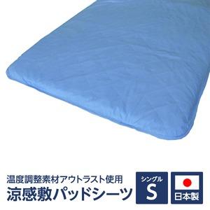 快適な温度帯に働きかける温度調整素材アウトラスト使用 涼感敷パッドシーツ シングル ブルー