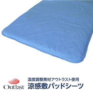 快適な温度帯に働きかける温度調整素材アウトラスト使用 涼感敷パッドシーツ ダブル ブルー