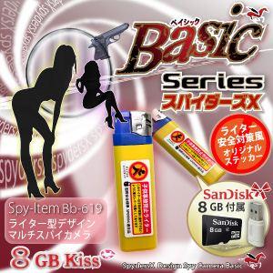 【小型カメラ】ライター型スパイカメラ スパイダーズX(Basic Bb-619)★特別限定付属 SanDisk8GB(Class4)microSDカード付★