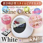 【小型カメラ】置時計型スタイルカメラ シャインクロックミニ Shine Clock mini(カラー:ホワイト)オンスタイル(R-209)