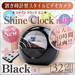 置時計型スタイルカメラ シャインクロックミニ Shine Clock mini(カラー:ブラック)オンスタイル(R-210)【防犯用】【小型カメラ】