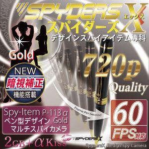 ペン型 スパイカメラ スパイダーズX (P-113α) ゴールド