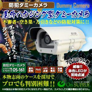 【防犯用ダミーカメラ】屋外ハウジング型 (ミドルサイズ) オンサプライ(OS-161)