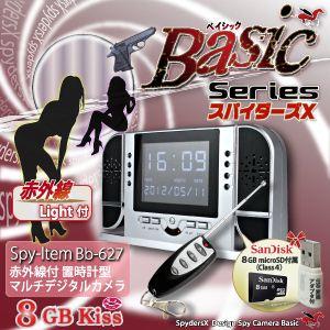 【小型カメラ】赤外線付置時計型スパイカメラ スパイダーズX(Basic Bb-627) 8GBmicroSDカード、USB変換アダプタ付