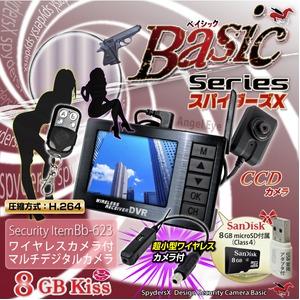 2.4インチ液晶モニター付デジタルカメラ+超小型ワイヤレスカメラ(セット) スパイダーズX(Basic Bb-623)