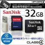 【小型カメラ向け】【製品相性保証】SanDisk MicroSDHCカード32GB Class4対応 SD/USB変換アダプタ付(簡易パッケージ) 【スパイダーズX認定】