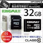 【小型カメラ向け】【製品相性保証】KINGMAX MicroSDHCカード32GB,Class10対応,SD/USB変換アダプタ付(簡易パッケージ) 【スパイダーズX認定】