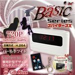 【小型カメラ】置時計型スパイカメラ スパイダーズX(Basic Bb-629) パールホワイト ★SanDisk8GB(Class4)microSDカード 便利なUSBアダプタ付★