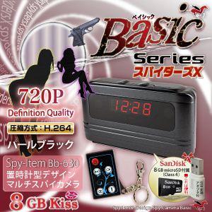 置時計型スパイカメラ スパイダーズX(Basic Bb-630) パールブラック ★SanDisk8GB(Class4)microSDカード 便利なUSBアダプタ付★【防犯用】【小型カメラ】