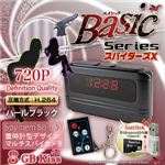 【小型カメラ】置時計型スパイカメラ スパイダーズX(Basic Bb-630) パールブラック ★SanDisk8GB(Class4)microSDカード 便利なUSBアダプタ付★