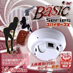 【小型カメラ】火災報知器型スパイカメラ スパイダーズX(Basic Bb-632) 16GBメモリ内蔵型(24時間録画対応電源ケーブル付)人体検知(PIR)センサー搭載