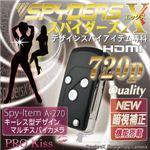 【小型カメラ】暗視補正機能付 キーレス型スパイカメラ スパイダーズX-A270(HDMI外部出力機能付)