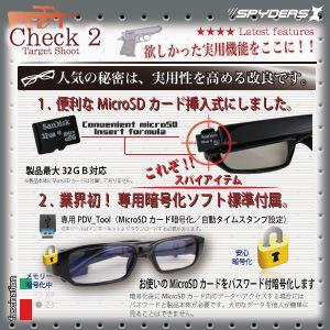 【小型カメラ】【2012年モデル】 メモリ暗号化対応メガネ型カメラ、スパイダーズX(E-215)