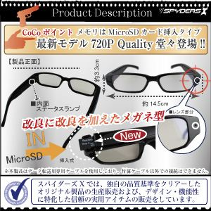メガネ型カメラ スパイダーズX E-215 高性能小型カメラ サイドレンズメガネ メモリ暗号化対応