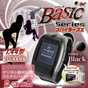 【小型カメラ】デジタル腕時計型スパイカメラ(カラー:ブラック) スパイダーズX(Basic Bb-633)1.44型TFT液晶モニター搭載 ★SanDisk8GB(Class4)microSDカード、便利なUSBアダプタ付★