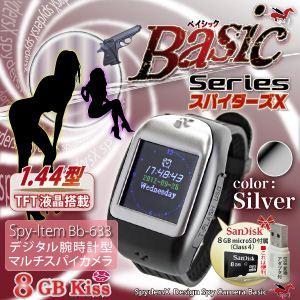 【小型カメラ】デジタル腕時計型スパイカメラ(カラー:シルバー) スパイダーズX(Basic Bb-633)1.44型TFT液晶モニター搭載 ★SanDisk8GB(Class4)microSDカード、便利なUSBアダプタ付★