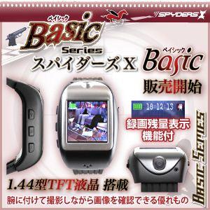 デジタル腕時計型スパイカメラ スパイダーズX Basic Bb-633 液晶モニター搭載 microSDカード・USBアダプタ付