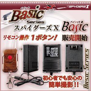 小型カメラ コンセント用 ACアダプター型スパイカメラ 16GB内蔵スパイダーズX Basic Bb-634