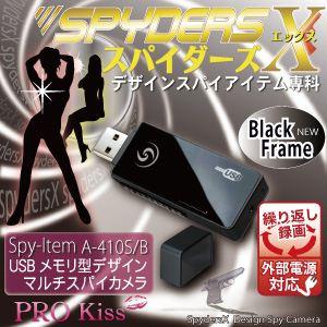 【小型カメラ】2012年モデル USBメモリ型スパイカメラ スパイダーズX(A-410B) Collar:ブラックフレーム