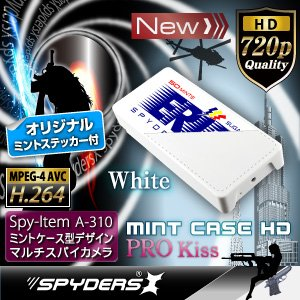ミントケース型スパイカメラ/ホワイト(スパイダーズX-A310W)