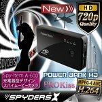 【小型カメラ】【POWER BANK】充電器型ムービーカメラ(スパイダーズX-A600)大容量バッテリー連続8時間稼働可能