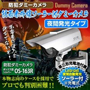 【ダミーカメラ、防犯カメラ、監視カメラ】防雨赤外線ソーラー付ダミーカメラ(ボックス型シルバー)防犯ダミーカメラ/オンサプライ(OS-163R)単4形充電池2個付属