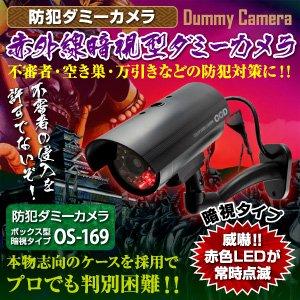 【ダミーカメラ、防犯カメラ、監視カメラ】赤外線暗視型ダミーカメラ(ボックス型暗視タイプ)防犯ダミーカメラ/オンサプライ(OS-169)高性能赤外線暗視タイプ