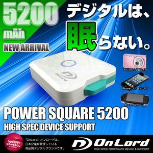 ポータブルバッテリー[PowerSquare 5200]オンロード(PB-120)大容量5200mAh 本体格納式USBケーブル、8種類の変換コネクタ付、防水ケース付【ポータブルバッテリー】【モバイル充電器】