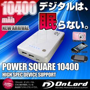 充電器 ポータブルバッテリー POWERSQUARE 10400(PB-140)