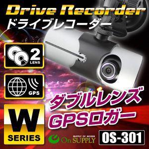 【防犯用】ドライブレコーダー 事故の記録、犯罪の抑制に 2つのレンズで車内と車外を同時撮影 GoogleMap連動GPSロガー搭載 Gセンサー内蔵 防犯対策にドラレコ 小型カメラ 両面 ダブルドライブカメラ (OS-301)