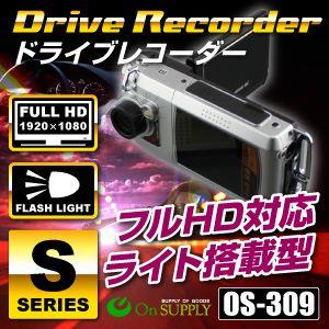 【防犯用】ドライブレコーダー 事故の記録、犯罪の抑制に フルハイビジョン画質で走行履歴をしっかり記録 LEDランプ搭載で暗所での撮影をサポート 防犯対策にドラレコ 小型カメラ フルHD シングルドライブカメラ (OS-309)