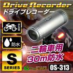 ドライブレコーダー 事故の記録、犯罪の抑制に バイク・自転車等、二輪車への取付に対応 ハイビジョン画質で走行履歴をしっかり記録 防犯対策にドラレコ 小型カメラ HD 防水 二輪車用シングルドライブカメラ (OS-313)