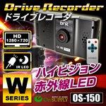 事故や犯罪抑制に 2つのカメラで 車内と車外を同時撮影 2.7インチ大型液晶 ハイビジョン画質 ドライブレコーダーで防犯対策 ドラレコ 2.7インチモニター プレイヤー型 ハイビジョンダブルドライブカメラ (OS-150)