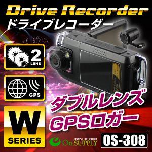 【防犯用】ドライブレコーダー 事故の記録、犯罪の抑制に メインレンズとセパレート式サブレンズの同時撮影 GoogleMap連動GPSロガー搭載 Gセンサー内蔵 防犯対策にドラレコ 小型カメラ 両面 ダブルドライブカメラ (OS-308)