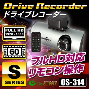 【防犯用】ドライブレコーダー 事故の記録、犯罪の抑制に コンパクトボディにハイスペックを凝縮 フルハイビジョン&60FPS&GPSロガー搭載 防犯対策にドラレコ 小型カメラ フルHD シングルドライブカメラ (OS-314)
