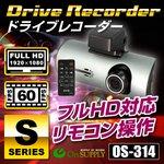 ドライブレコーダー 事故の記録、犯罪の抑制に コンパクトボディにハイスペックを凝縮 フルハイビジョン&60FPS&GPSロガー搭載 防犯対策にドラレコ 小型カメラ フルHD シングルドライブカメラ (OS-314)の詳細ページへ